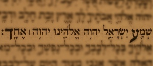 Sh'ma Israel - שמע ישראל